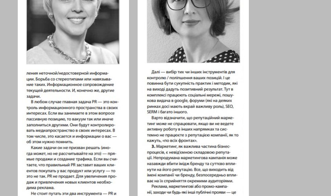 ТОП-менеджери PointeR Agency в журналі Маркетинг и Реклама