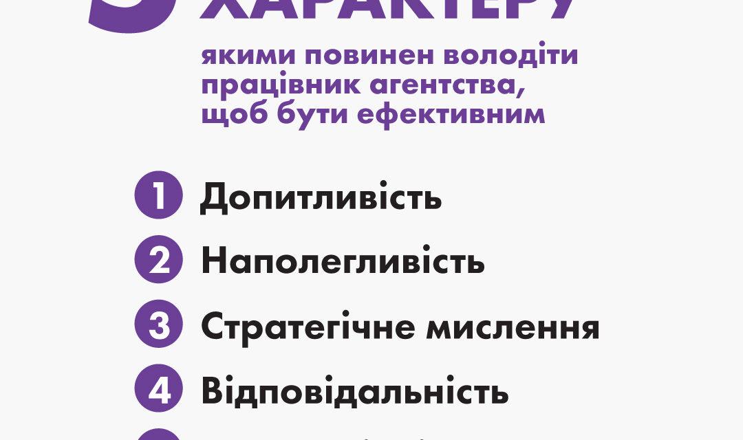 П'ять рис характеру, якими повинен володіти працівник PR-агентства