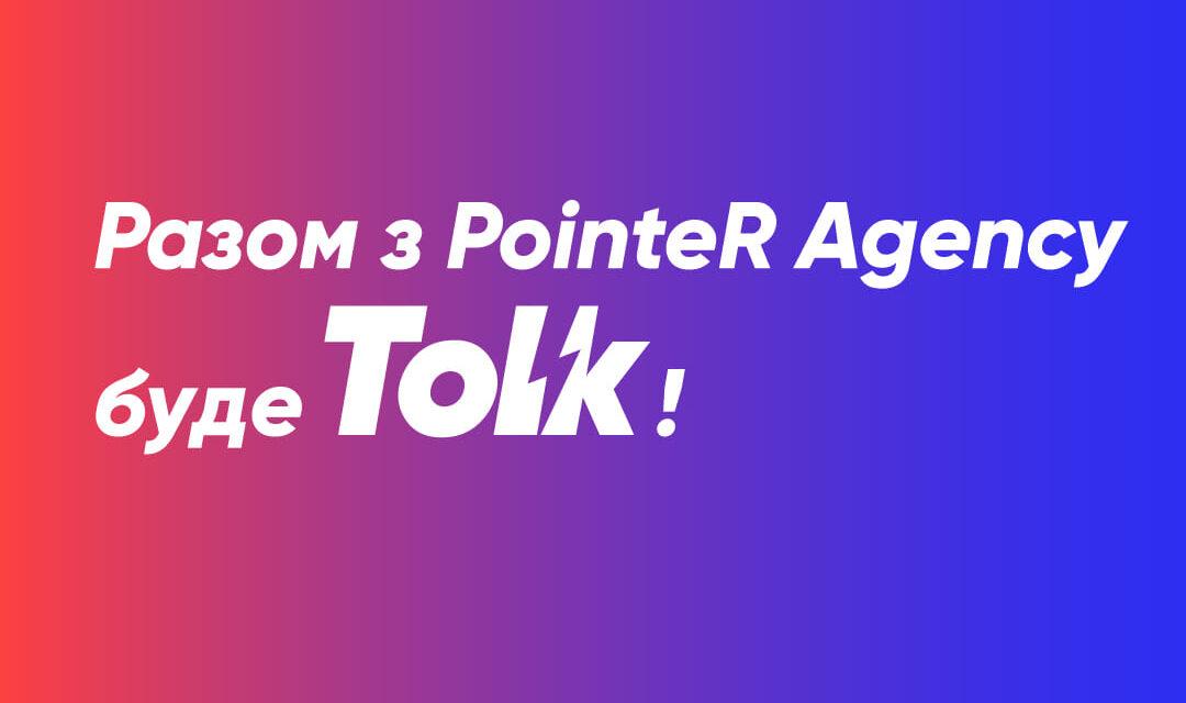 Група постачальників енергоресурсів Tolk та PointeR Agency оголосили про співпрацю
