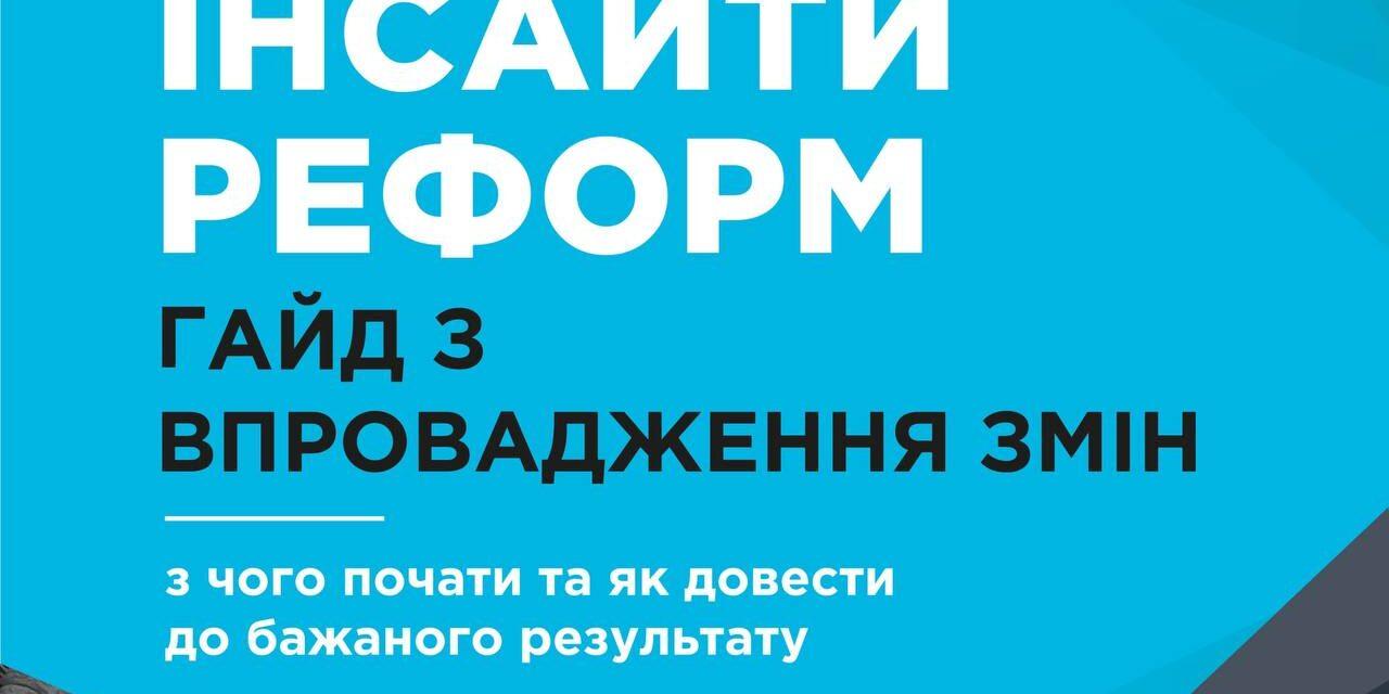 «Інсайти реформ. Гайд з впровадження змін» для Офісу реформ Кабміну