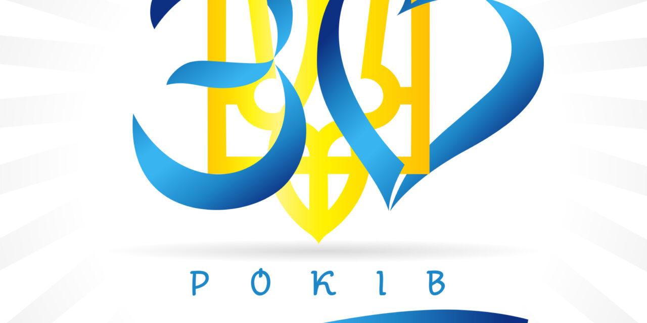 Вітаємо усіх українців із 30-тим Днем незалежності!