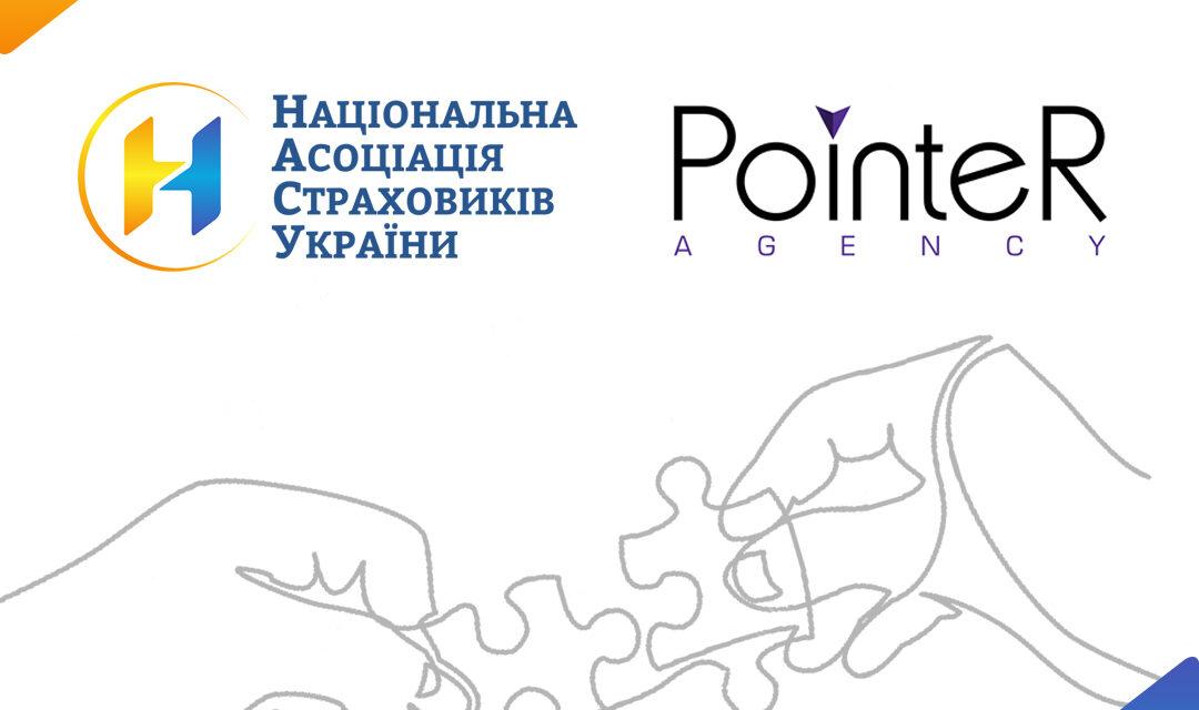 Національна Асоціація Страховиків України та PointeR Agency оголосили  про співпрацю
