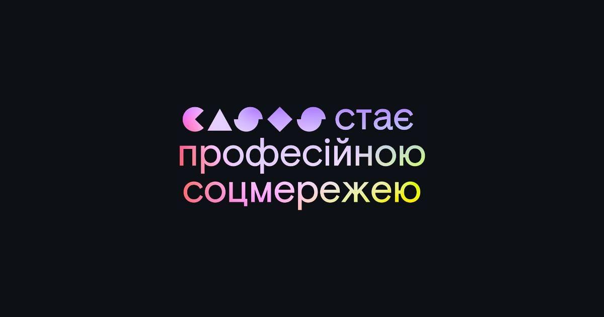 Креативна індустрія в Україні матиме власну професійну соцмережу
